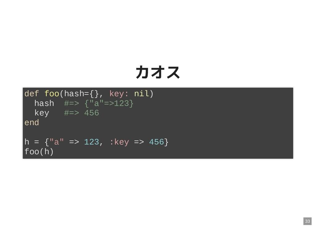 """カオス カオス def foo(hash={}, key: nil) hash #=> {""""a..."""