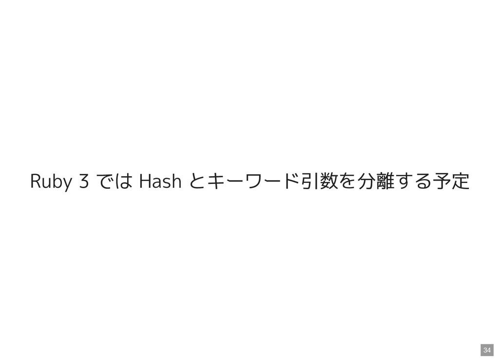 Ruby 3 では Hash とキーワード引数を分離する予定 34