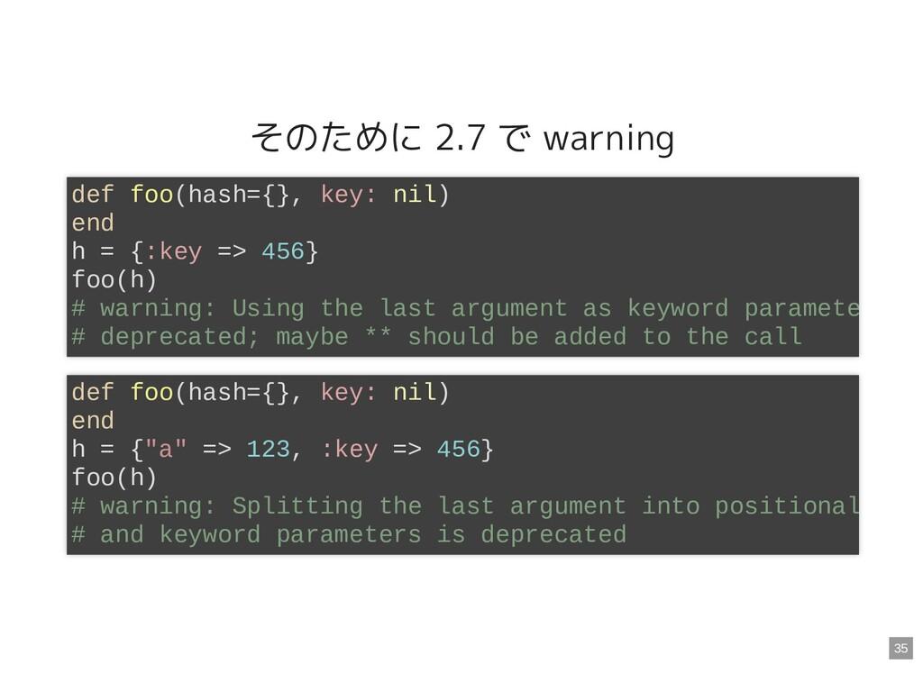 そのために 2.7 で warning def foo(hash={}, key: nil) ...
