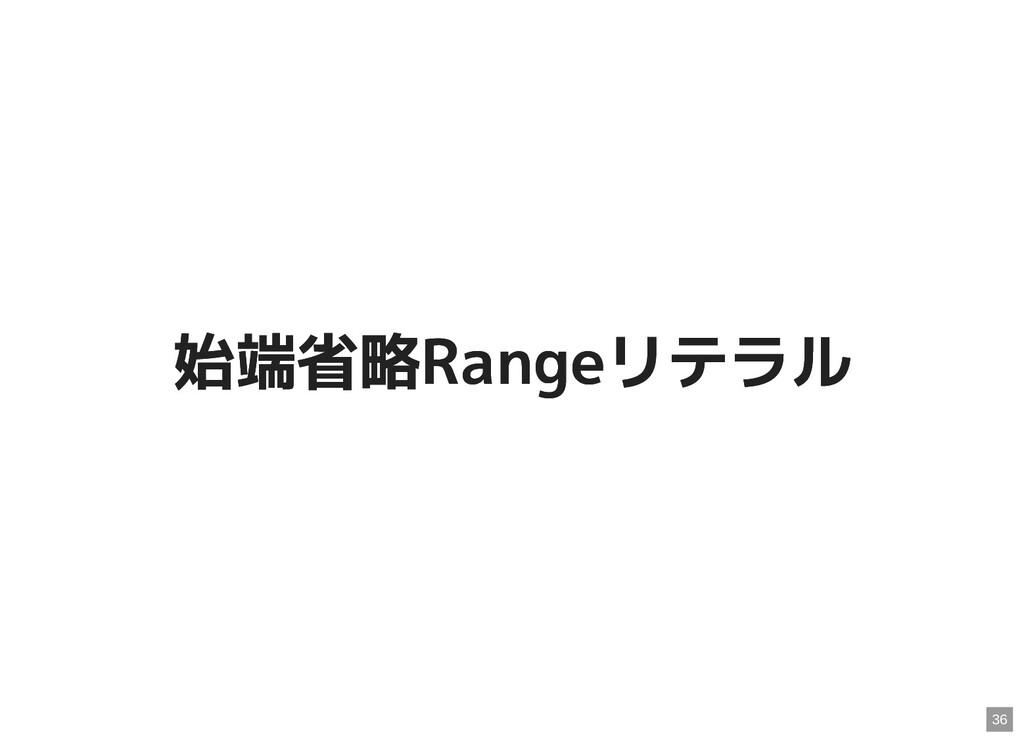 始端省略Rangeリテラル 始端省略Rangeリテラル 36