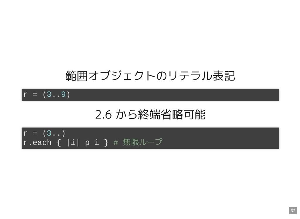 範囲オブジェクトのリテラル表記 2.6 から終端省略可能 r = (3..9) r = (3....