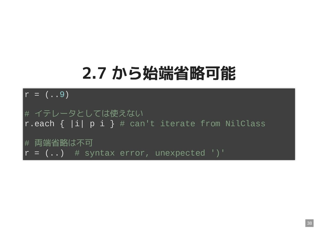 2.7 から始端省略可能 2.7 から始端省略可能 r = (..9) # イテレータとしては...