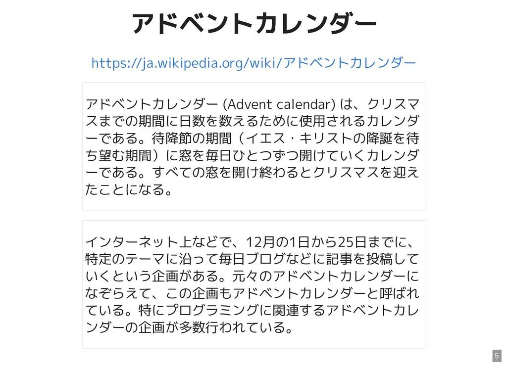 アドベントカレンダー アドベントカレンダー https://ja.wikipedia.org/...