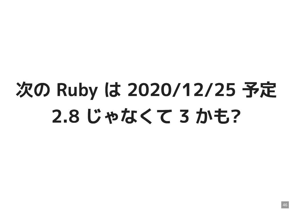 次の Ruby は 2020/12/25 予定 次の Ruby は 2020/12/25 予定...