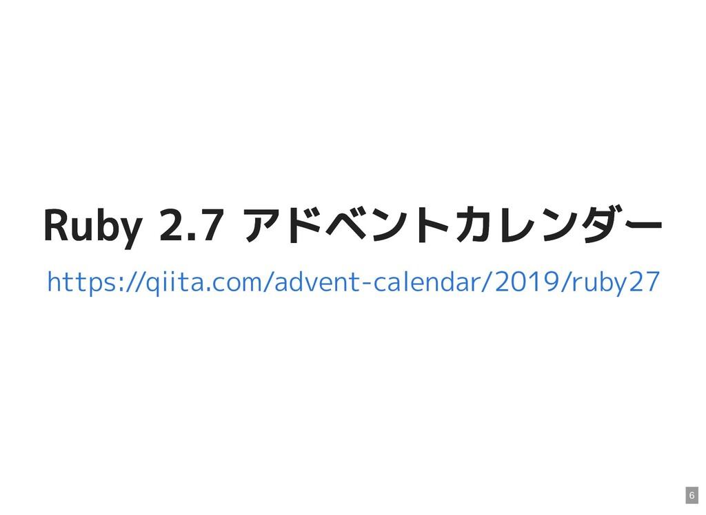 Ruby 2.7 アドベントカレンダー Ruby 2.7 アドベントカレンダー https:/...