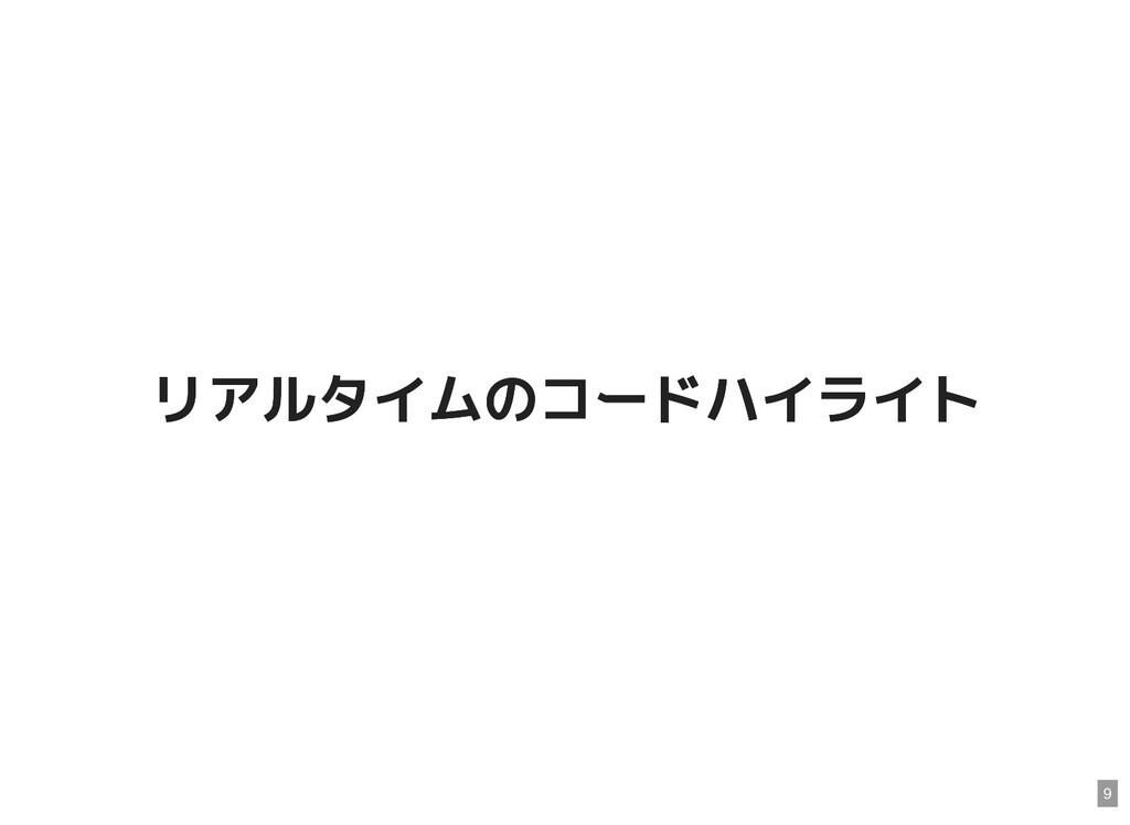 リアルタイムのコードハイライト リアルタイムのコードハイライト 9