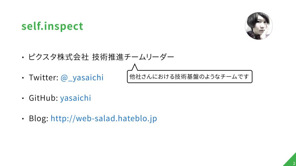 self.inspect • ピクスタ株式会社  技術推進チームリーダー • Twitter:...