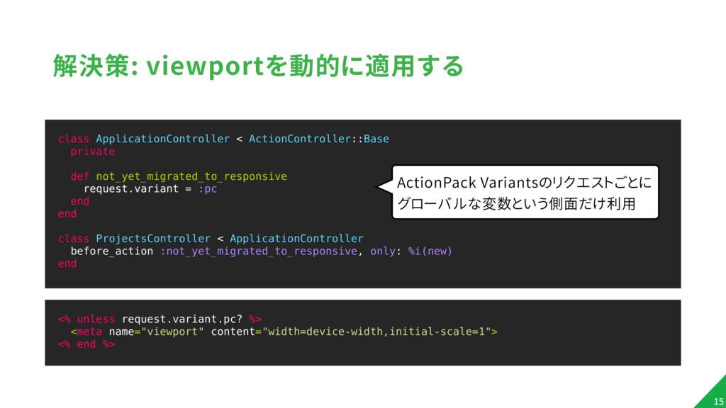 解決策: viewportを動的に適用する 15 class ApplicationContr...