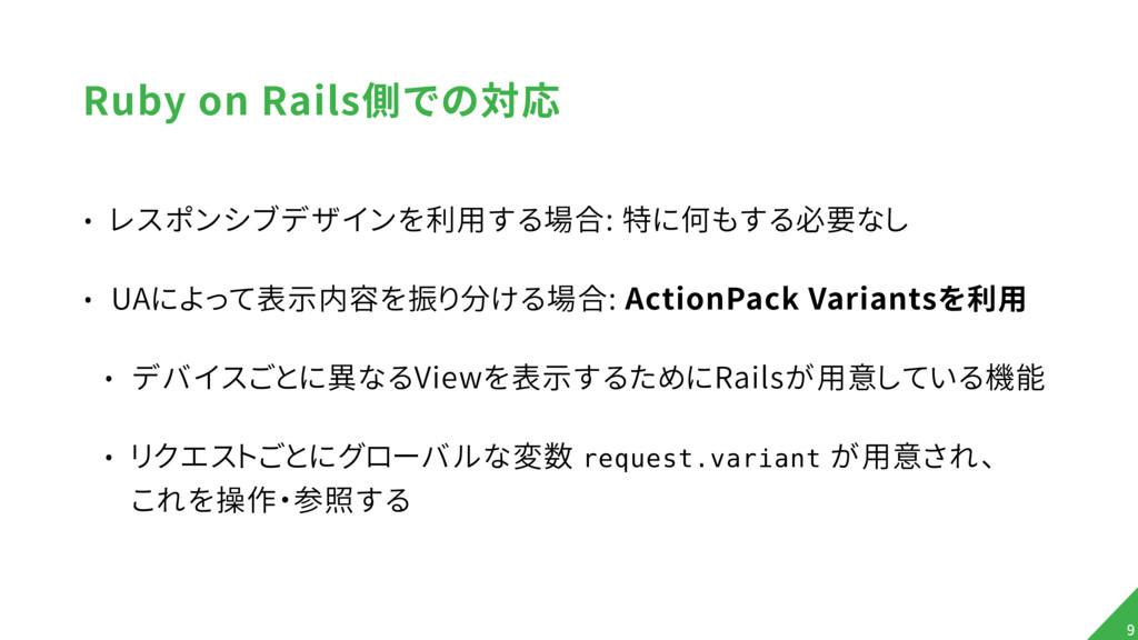 Ruby on Rails側での対応 • レスポンシブデザインを利用する場合: 特に何もする必...