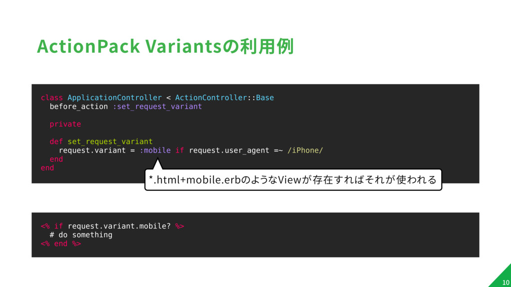 ActionPack Variantsの利用例 class ApplicationContro...