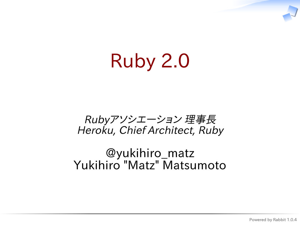 Powered by Rabbit 1.0.4 Ruby 2.0 Rubyアソシエーション 理...