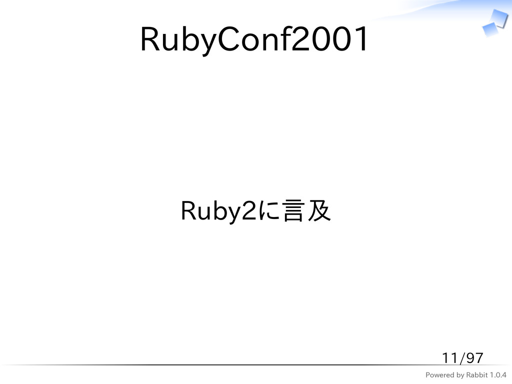 Powered by Rabbit 1.0.4 RubyConf2001 Ruby2に言及 1...