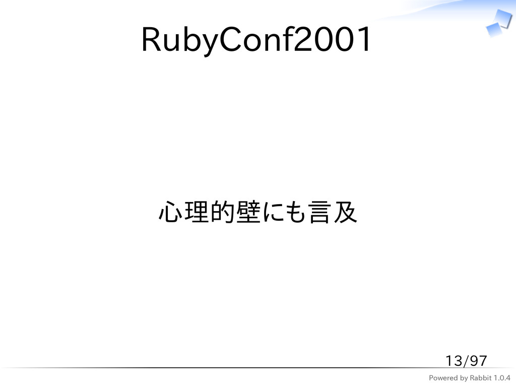 Powered by Rabbit 1.0.4 RubyConf2001 心理的壁にも言及 1...