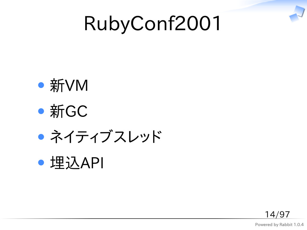 Powered by Rabbit 1.0.4 RubyConf2001 新VM 新GC ネイ...