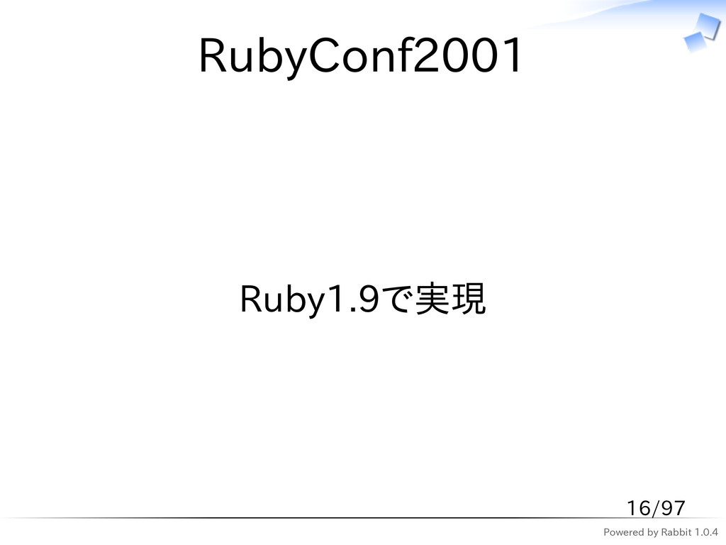 Powered by Rabbit 1.0.4 RubyConf2001 Ruby1.9で実現...