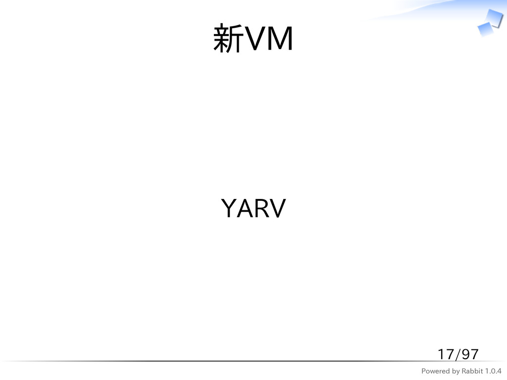 Powered by Rabbit 1.0.4 新VM YARV 17/97