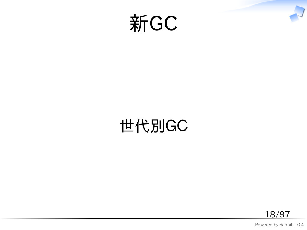 Powered by Rabbit 1.0.4 新GC 世代別GC 18/97
