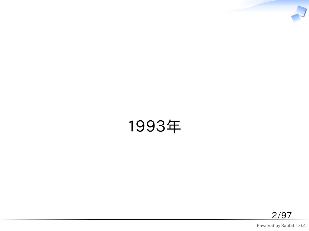 Powered by Rabbit 1.0.4   1993年 2/97