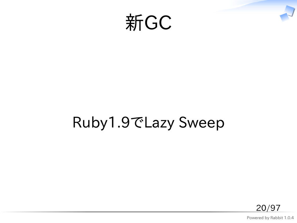 Powered by Rabbit 1.0.4 新GC Ruby1.9でLazy Sweep ...