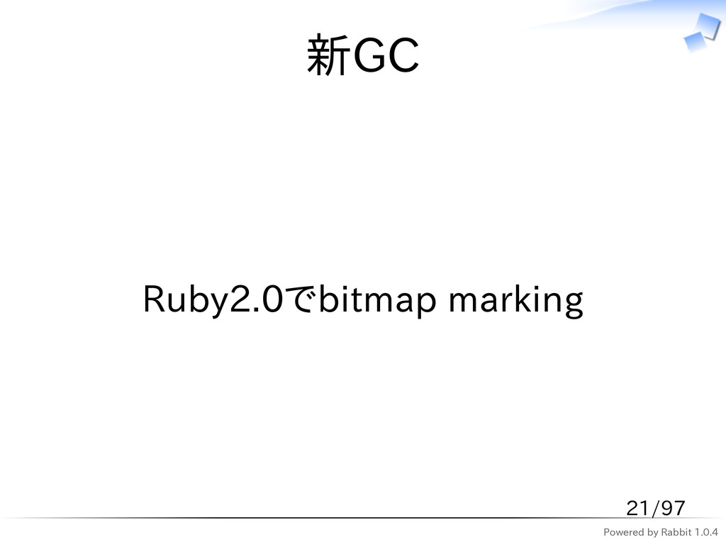 Powered by Rabbit 1.0.4 新GC Ruby2.0でbitmap mark...