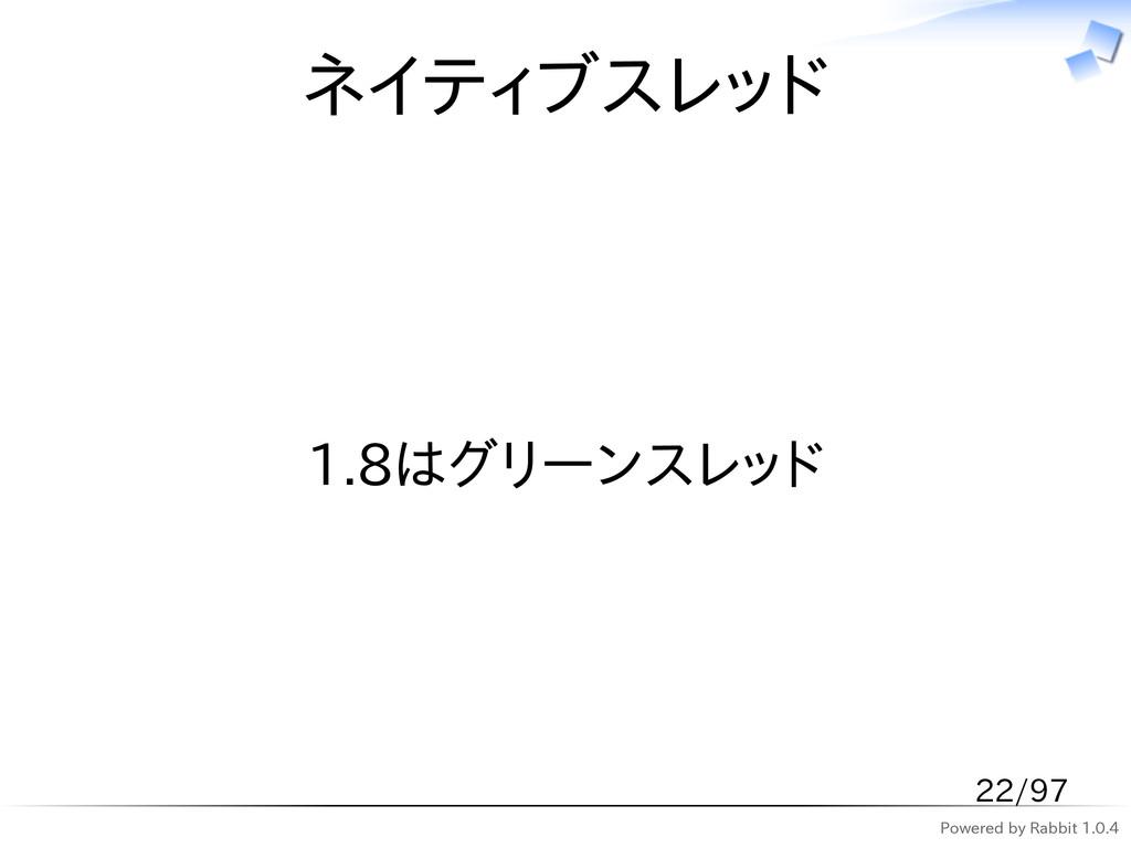 Powered by Rabbit 1.0.4 ネイティブスレッド 1.8はグリーンスレッド ...