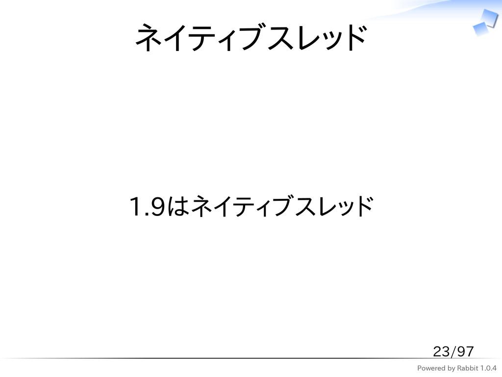Powered by Rabbit 1.0.4 ネイティブスレッド 1.9はネイティブスレッド...