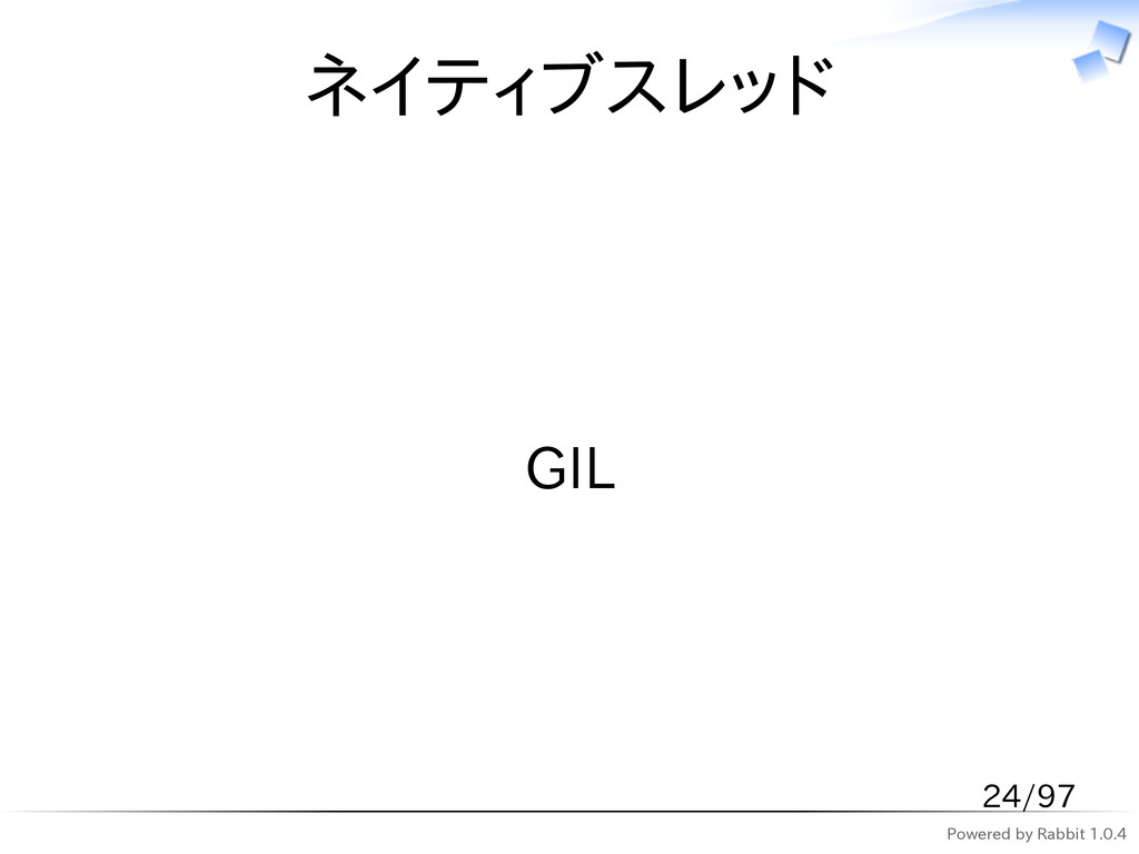 Powered by Rabbit 1.0.4 ネイティブスレッド GIL 24/97