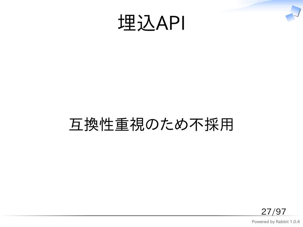 Powered by Rabbit 1.0.4 埋込API 互換性重視のため不採用 27/97