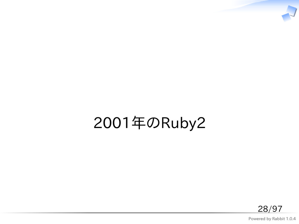 Powered by Rabbit 1.0.4   2001年のRuby2 28/97