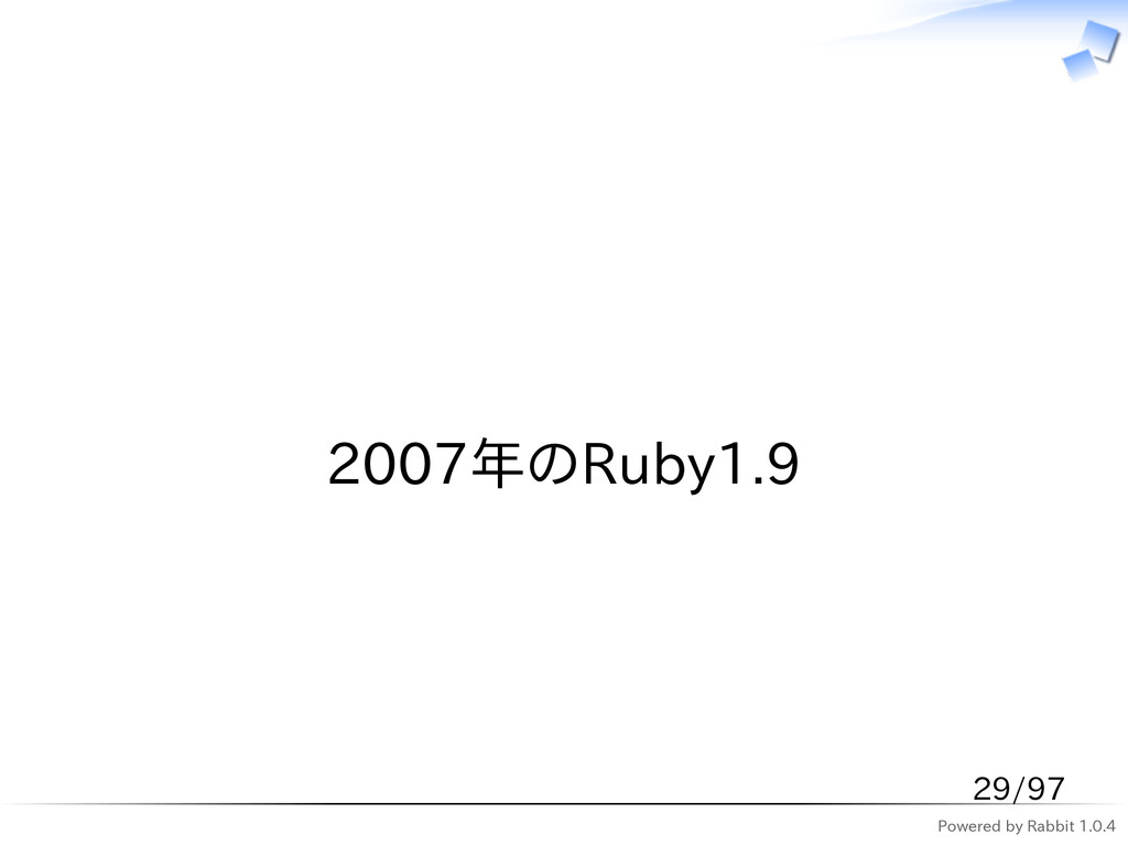 Powered by Rabbit 1.0.4   2007年のRuby1.9 29/97