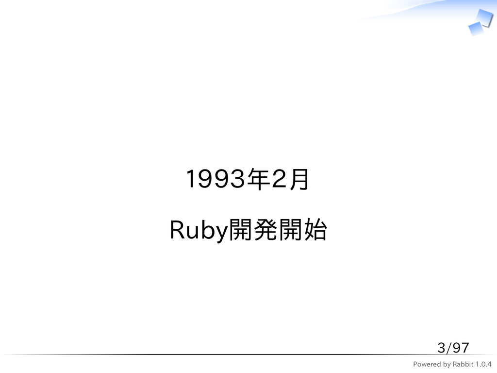 Powered by Rabbit 1.0.4   1993年2月 Ruby開発開始 3/97