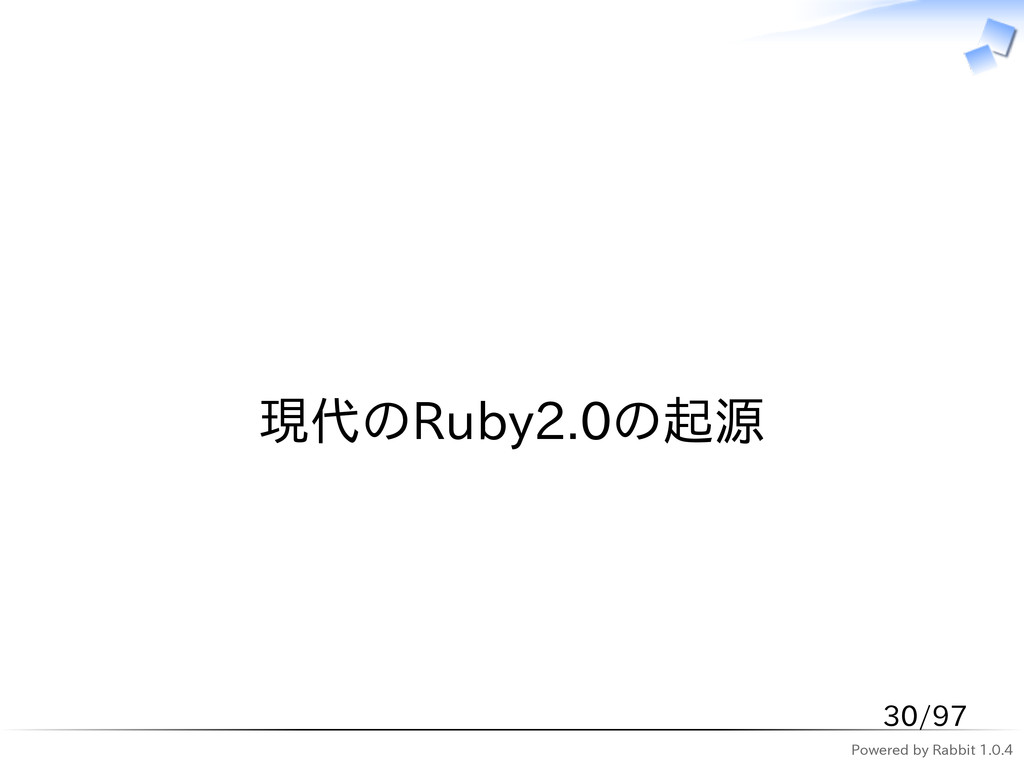 Powered by Rabbit 1.0.4   現代のRuby2.0の起源 30/97