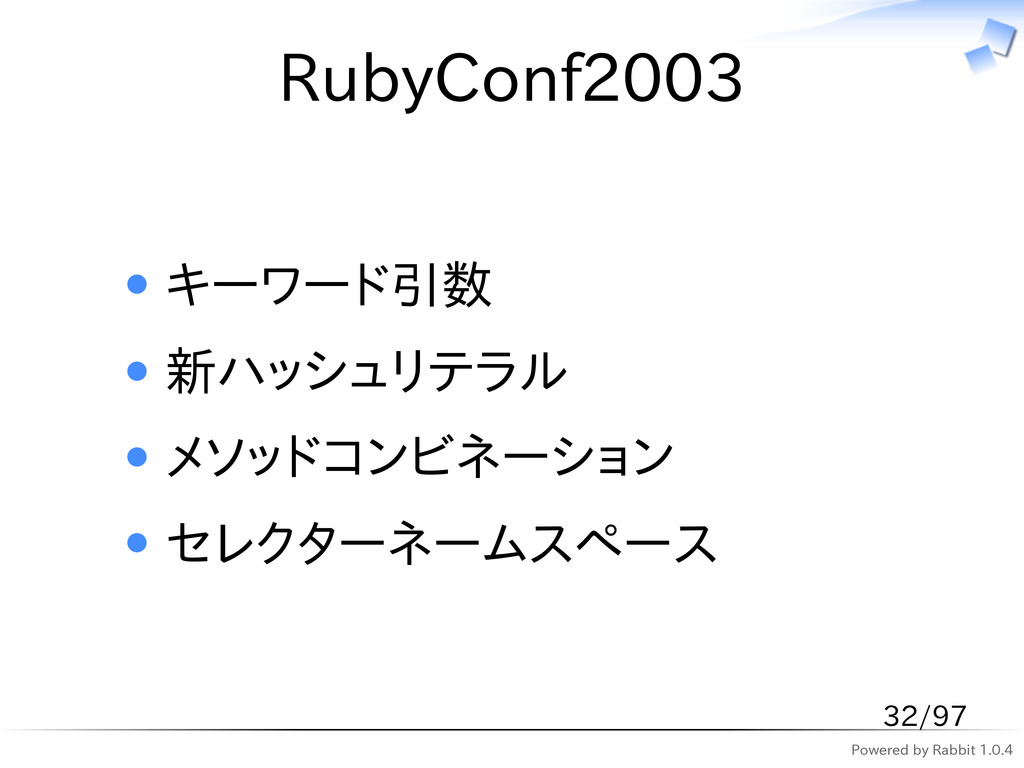 Powered by Rabbit 1.0.4 RubyConf2003 キーワード引数 新ハ...