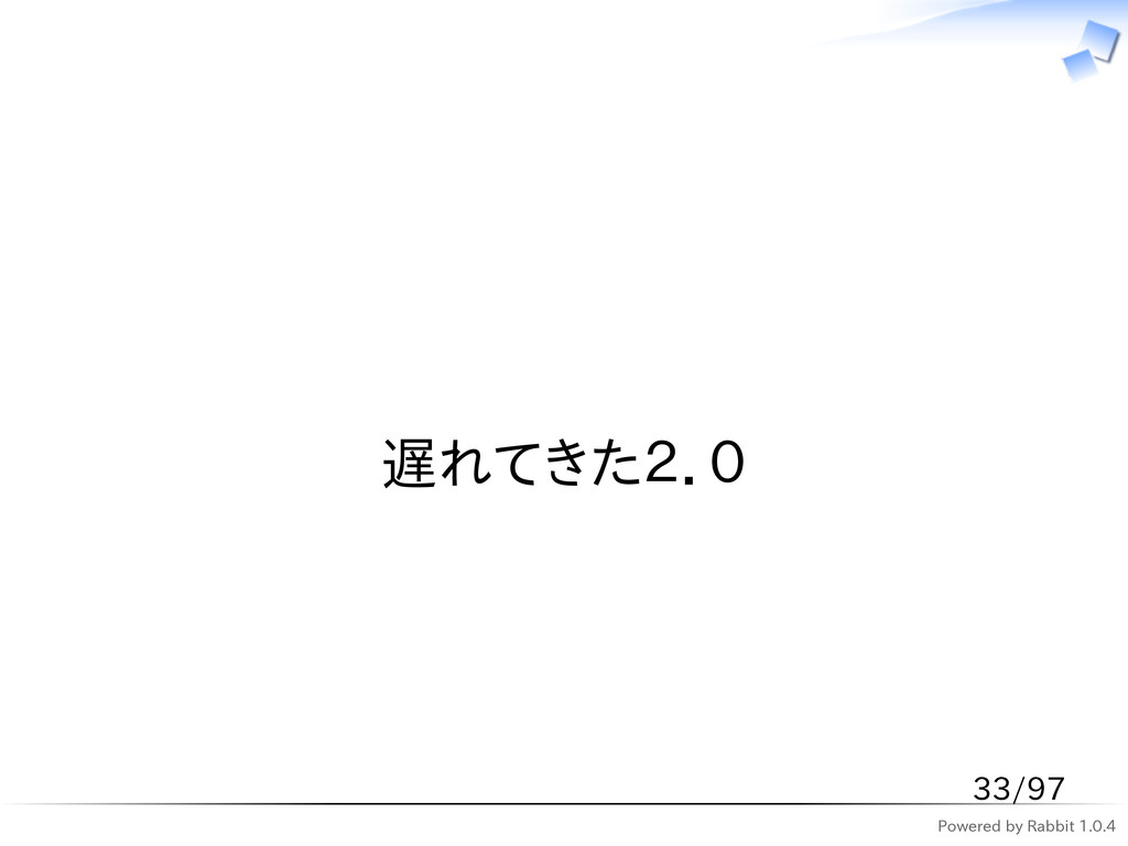 Powered by Rabbit 1.0.4   遅れてきた2.0 33/97