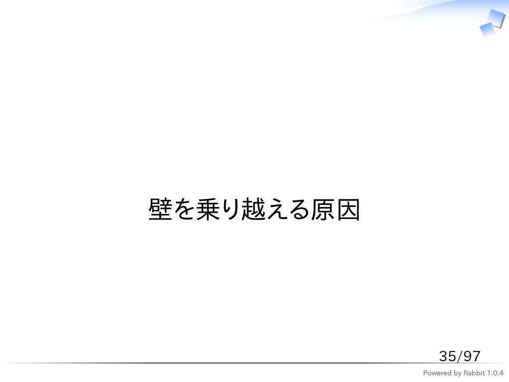 Powered by Rabbit 1.0.4   壁を乗り越える原因 35/97