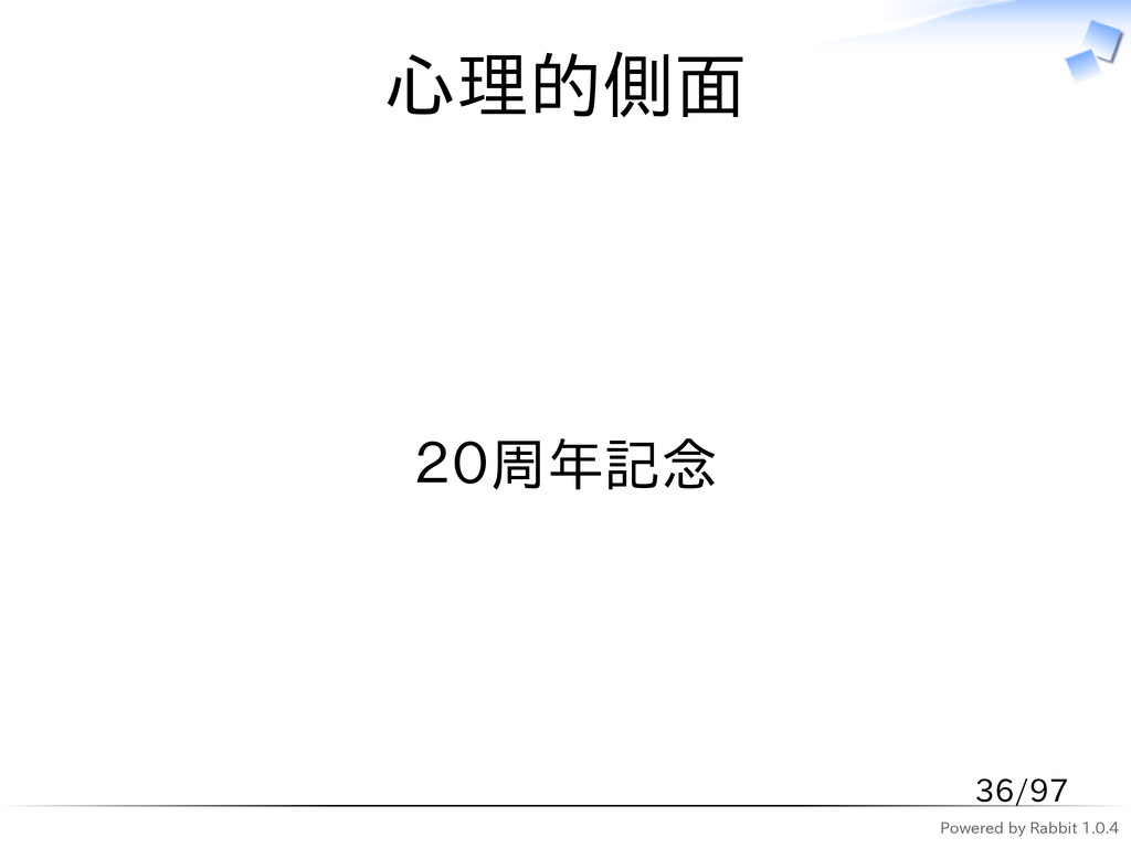 Powered by Rabbit 1.0.4 心理的側面 20周年記念 36/97
