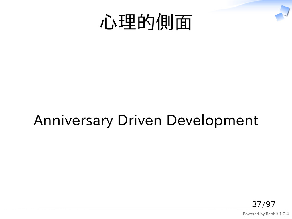 Powered by Rabbit 1.0.4 心理的側面 Anniversary Drive...