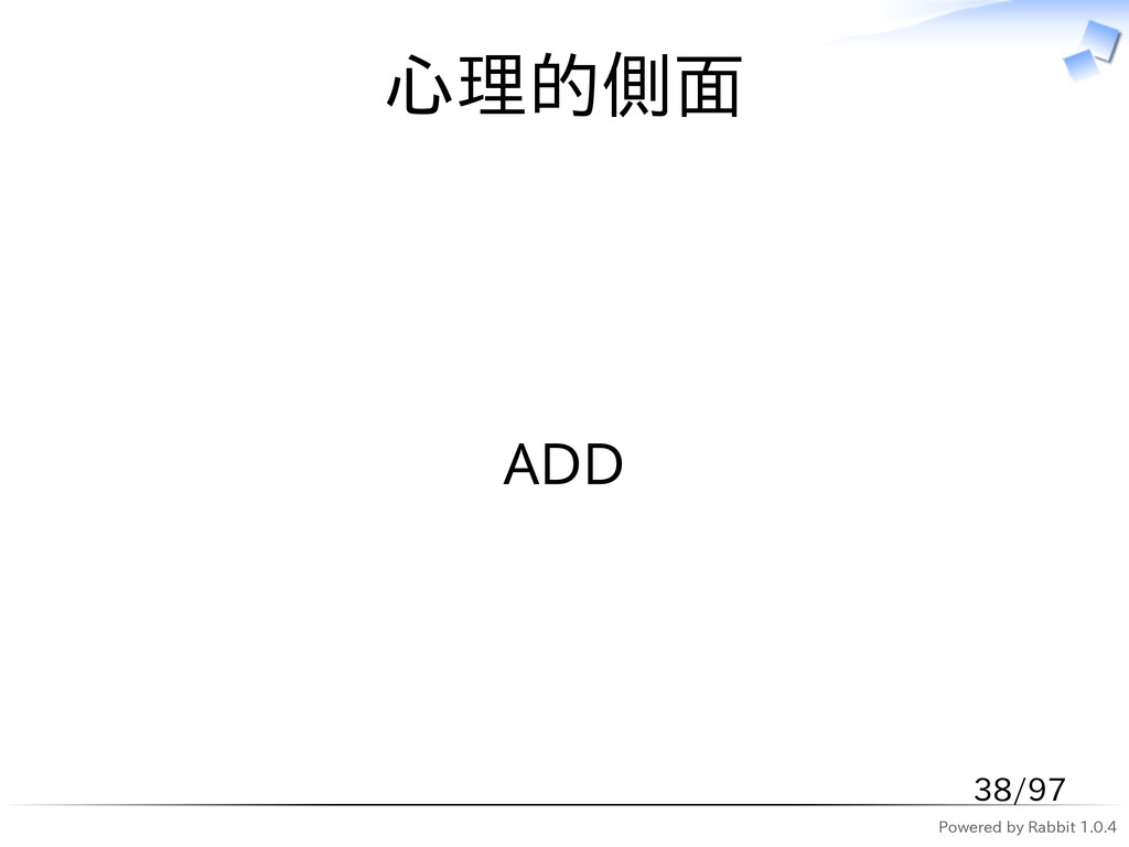 Powered by Rabbit 1.0.4 心理的側面 ADD 38/97