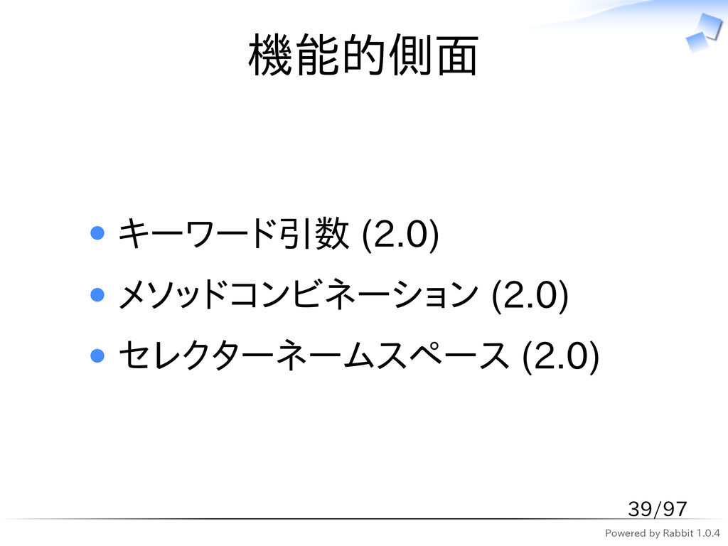 Powered by Rabbit 1.0.4 機能的側面 キーワード引数 (2.0) メソッ...
