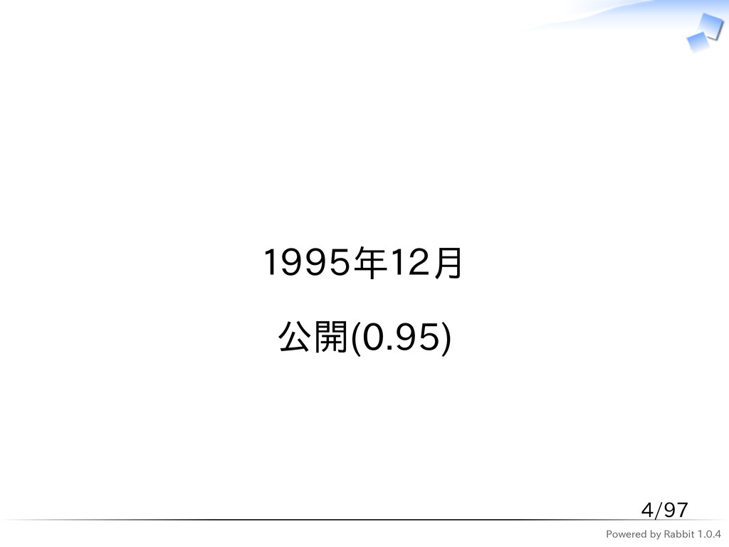Powered by Rabbit 1.0.4   1995年12月 公開(0.95) 4/97