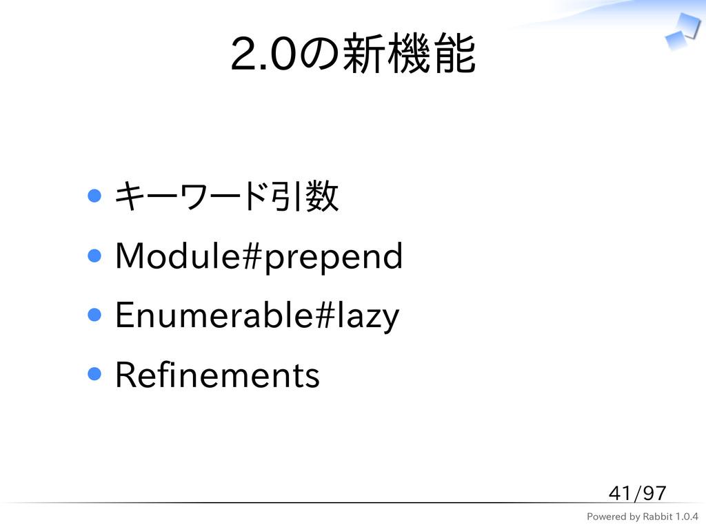 Powered by Rabbit 1.0.4 2.0の新機能 キーワード引数 Module#...
