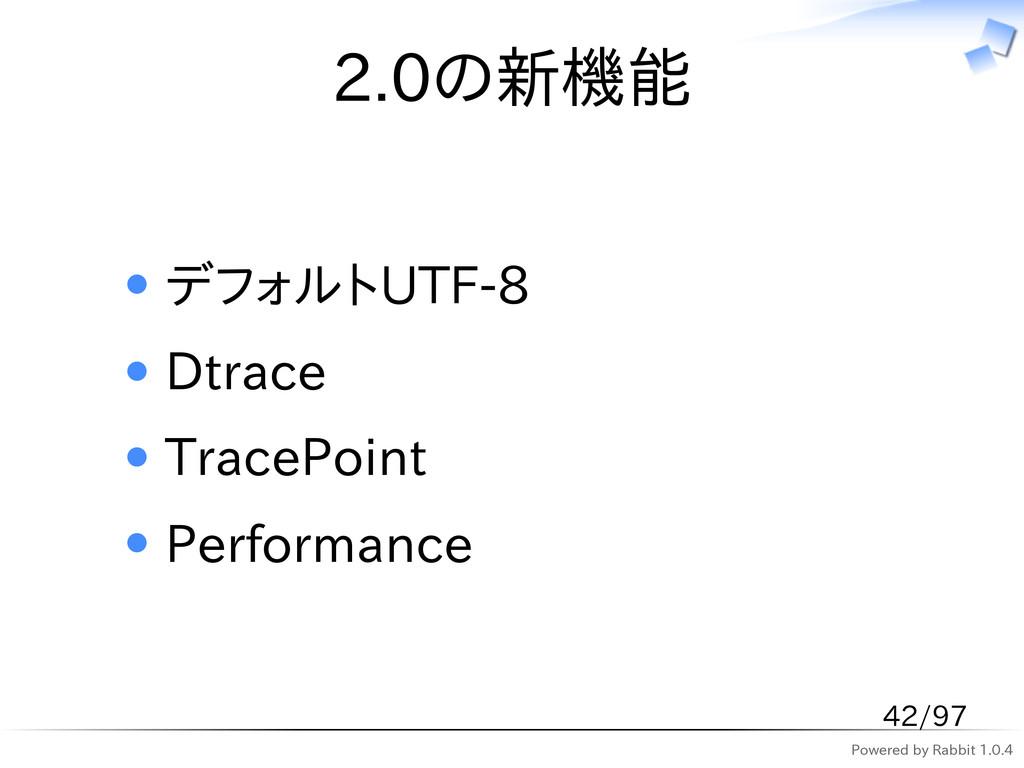 Powered by Rabbit 1.0.4 2.0の新機能 デフォルトUTF-8 Dtra...