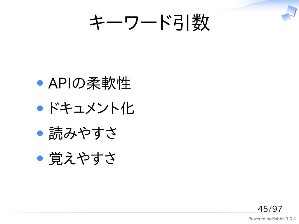 Powered by Rabbit 1.0.4 キーワード引数 APIの柔軟性 ドキュメント化...