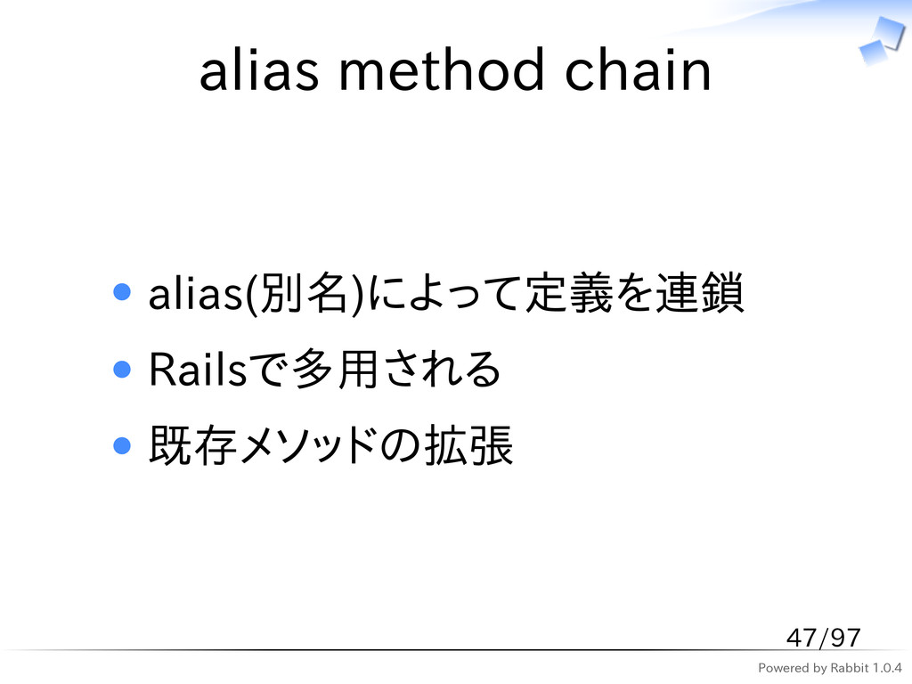 Powered by Rabbit 1.0.4 alias method chain alia...
