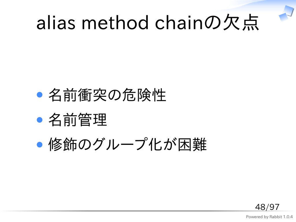 Powered by Rabbit 1.0.4 alias method chainの欠点 名...