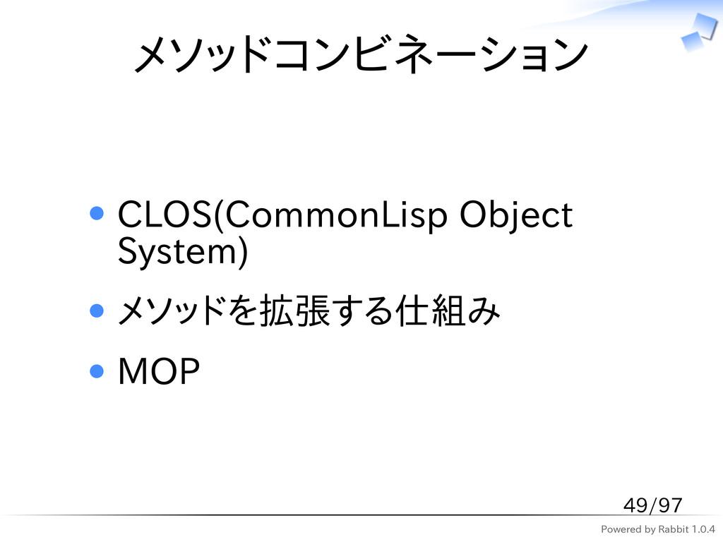 Powered by Rabbit 1.0.4 メソッドコンビネーション CLOS(Commo...