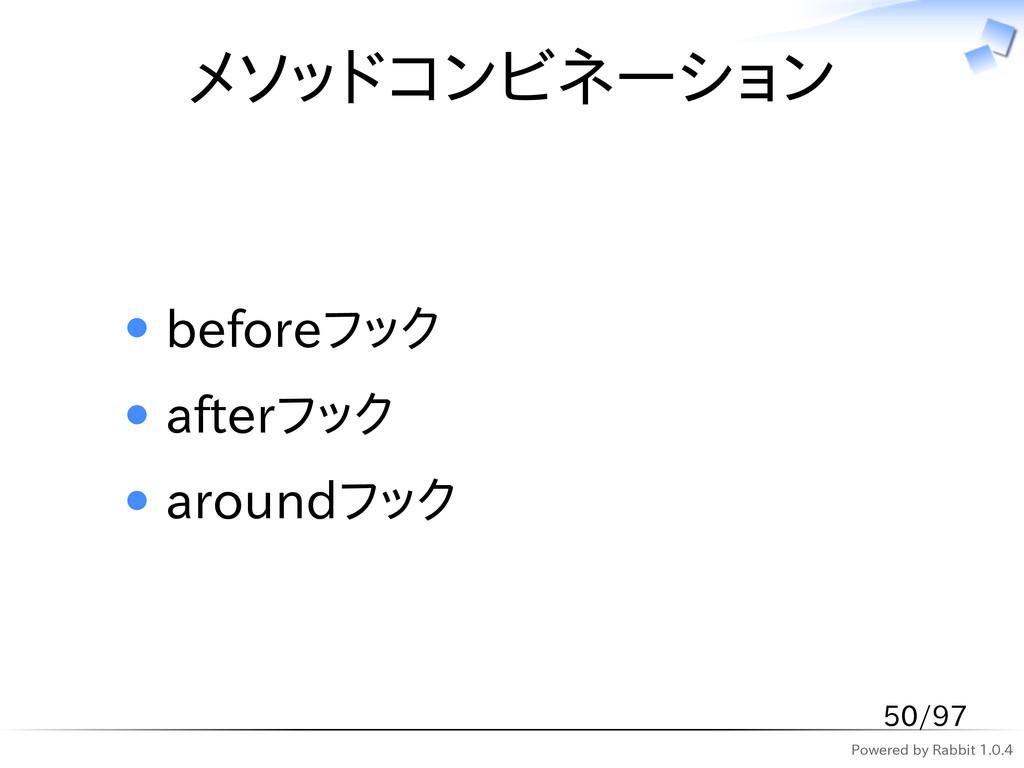Powered by Rabbit 1.0.4 メソッドコンビネーション beforeフック ...
