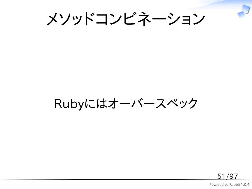 Powered by Rabbit 1.0.4 メソッドコンビネーション Rubyにはオーバー...
