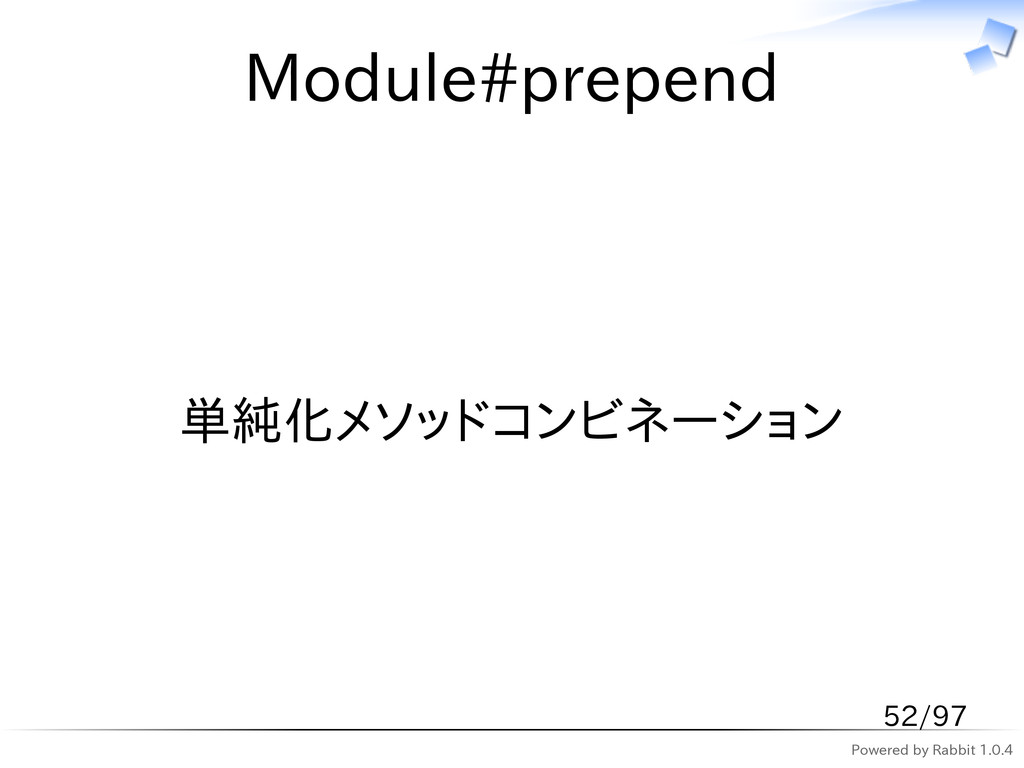 Powered by Rabbit 1.0.4 Module#prepend 単純化メソッドコ...