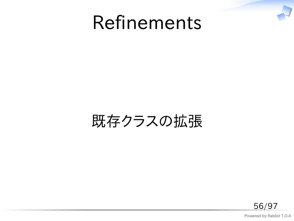 Powered by Rabbit 1.0.4 Refinements 既存クラスの拡張 56...